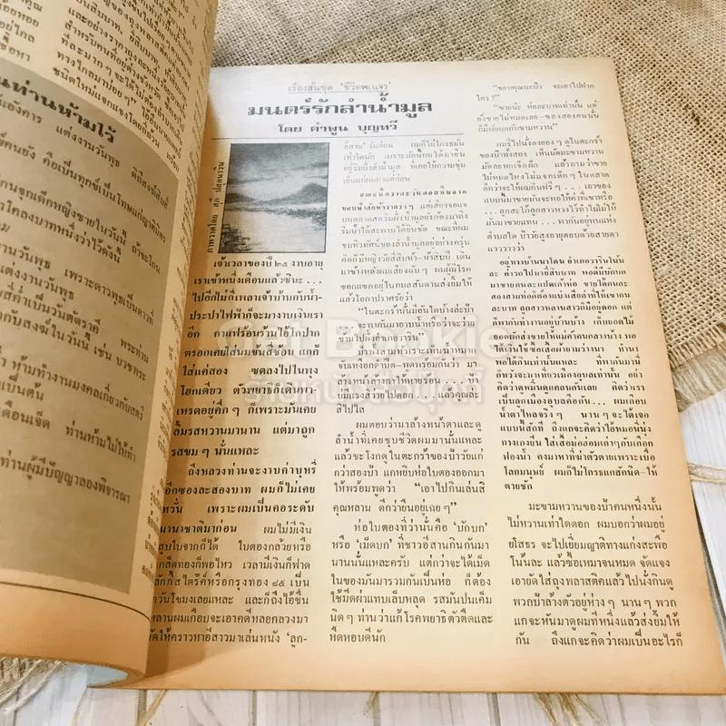 ฟ้าเมืองทอง ฉบับที่ 71 ก.พ.2525