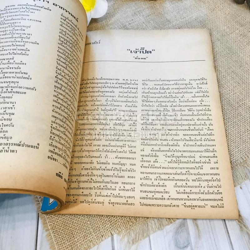 ฟ้าเมืองทอง ฉบับที่ 9 ธ.ค.2519