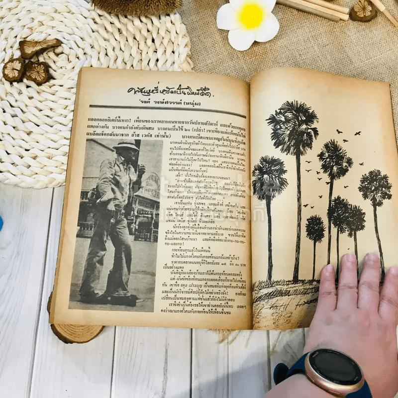 ฟ้าเมืองทอง ฉบับที่ 15 มิ.ย.2520