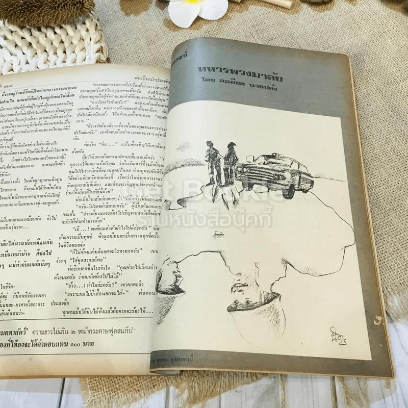 ฟ้าเมืองทอง ฉบับที่ 38 พ.ค.2522