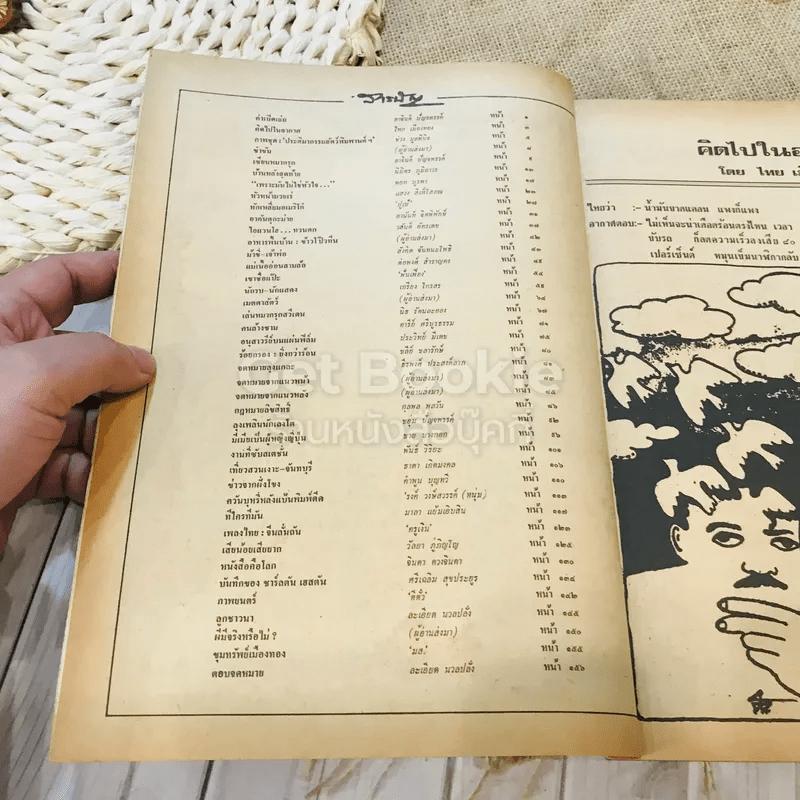 ฟ้าเมืองทอง ฉบับที่ 41 ส.ค.2522