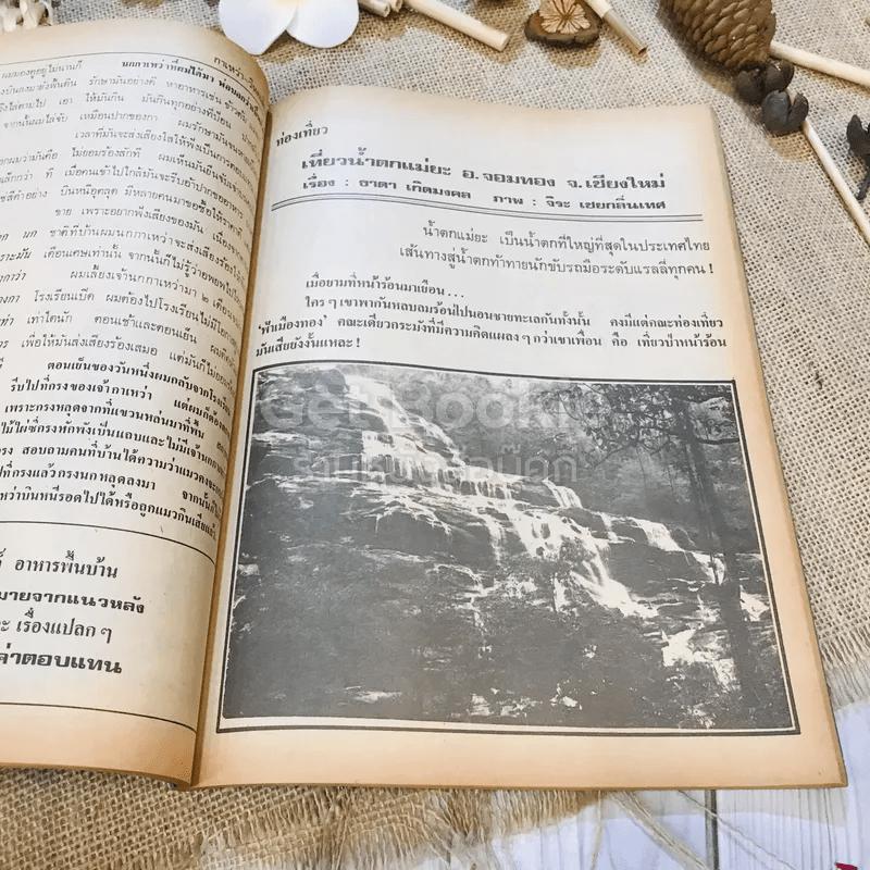ฟ้าเมืองทอง ฉบับที่ 39 มิ.ย.2522