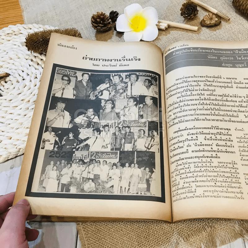 ฟ้าเมืองทอง ฉบับที่ 51 มิ.ย.2523
