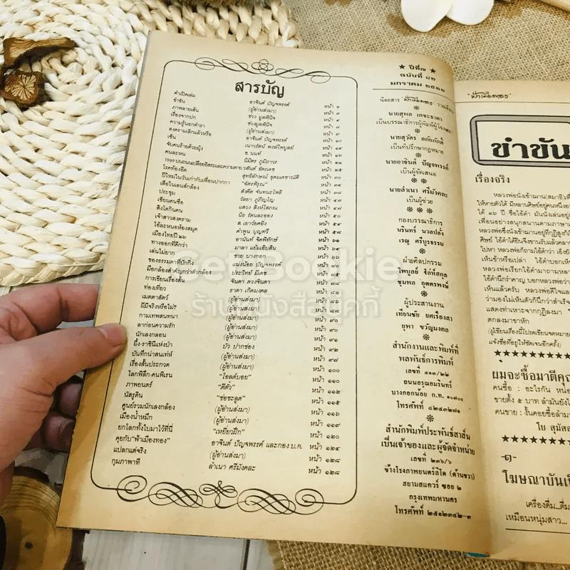 ฟ้าเมืองทอง ฉบับที่ 82 ม.ค.2526
