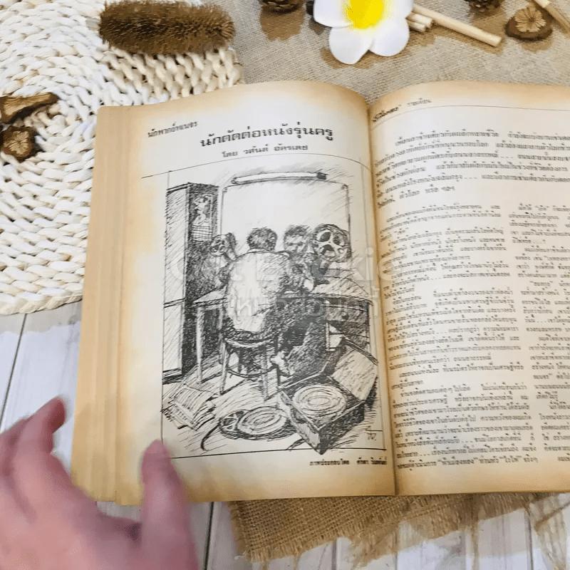 ฟ้าเมืองทอง ฉบับที่ 12 มี.ค.2520