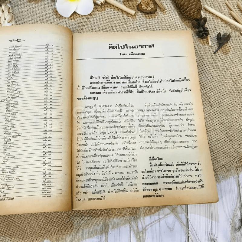 ฟ้าเมืองทอง ฉบับที่ 10 ม.ค.2520
