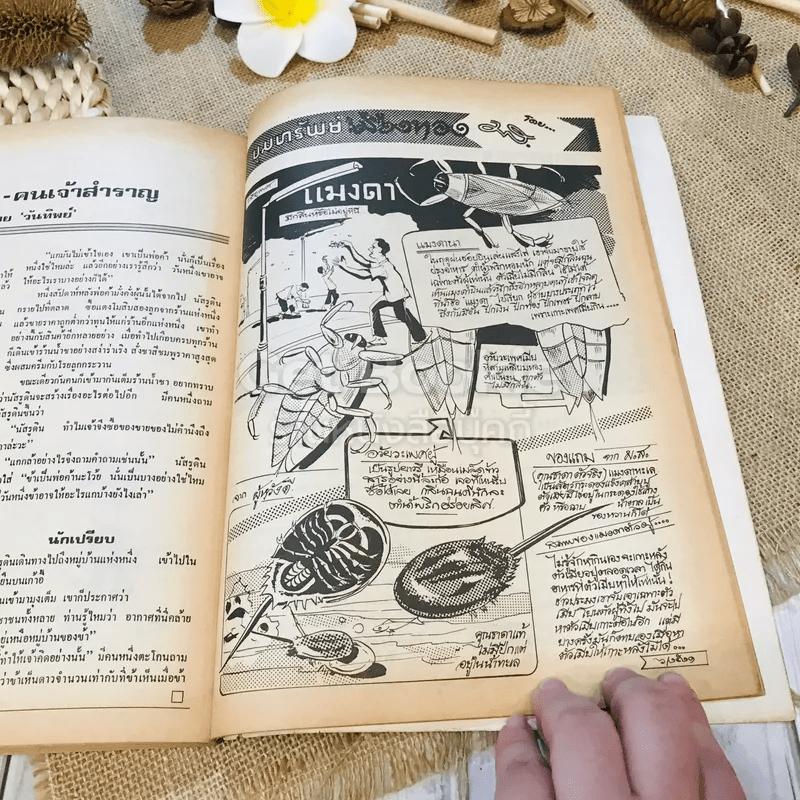ฟ้าเมืองทอง ฉบับที่ 27 มิ.ย.2521