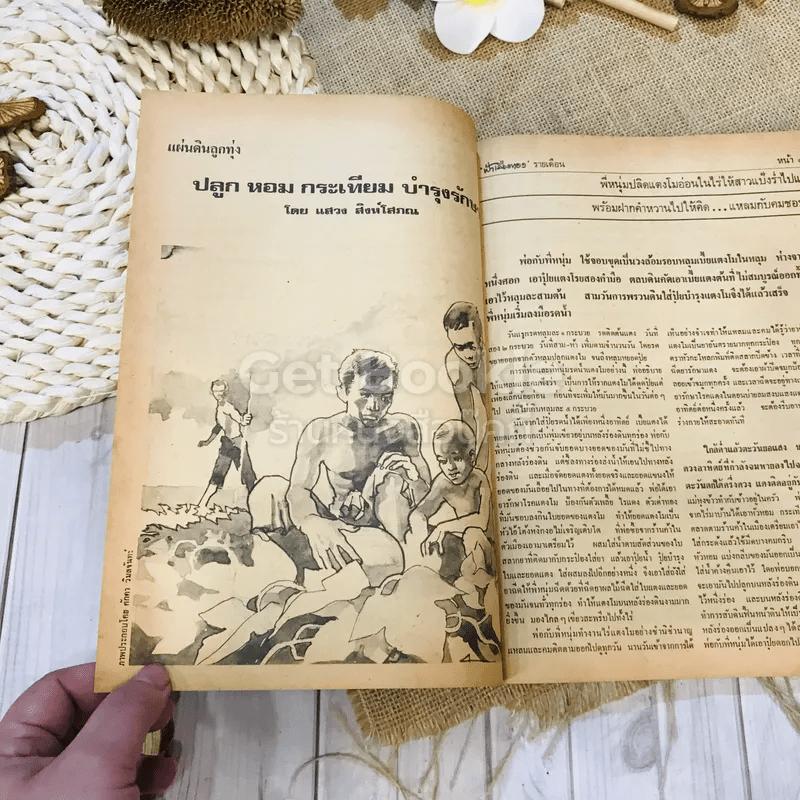 ฟ้าเมืองทอง ฉบับที่ 34 ม.ค.2522