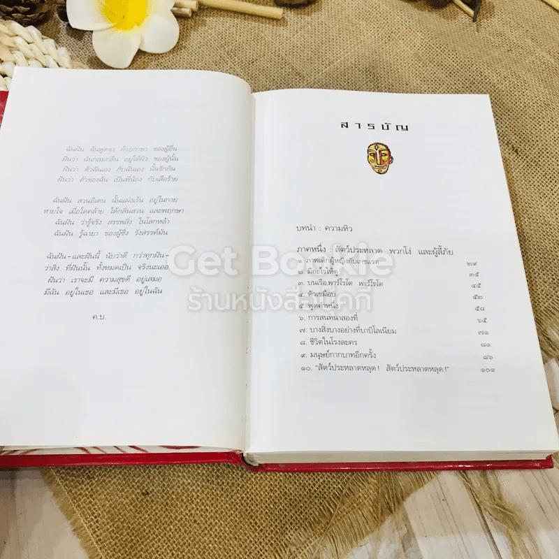 Abarat อบารัต II วันแห่งเวทมนตร์ คืนแห่งสงคราม (ปกแข็ง)
