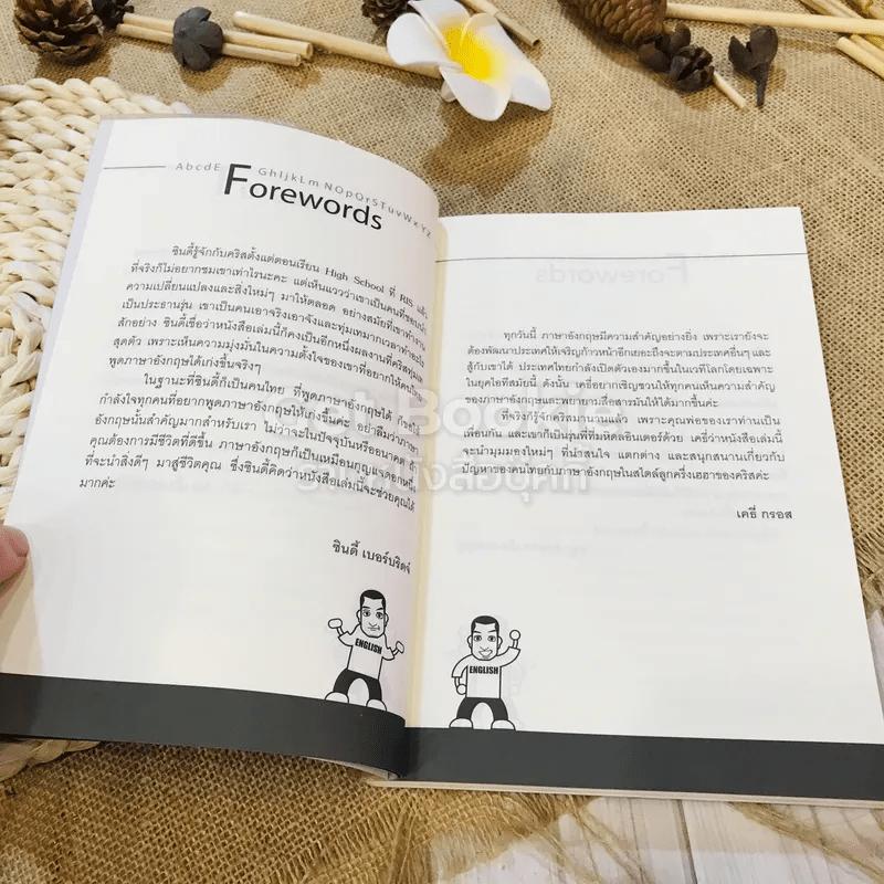 ฝรั่งเข้าใจ คนไทยเก็ท (สไตล์ครูเด็กแนว)