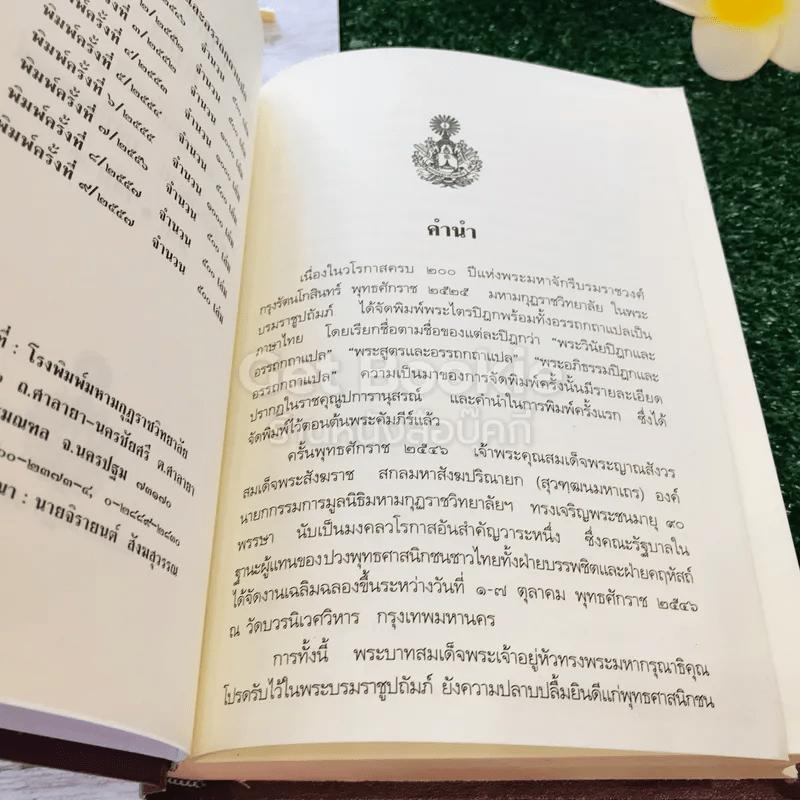 พระไตรปิฎกและอรรถกถา แปล พระสุตตันตปิฎก มัชฌิมนิกาย มูลปัณณาสก์ ภาค 1 เล่ม 3