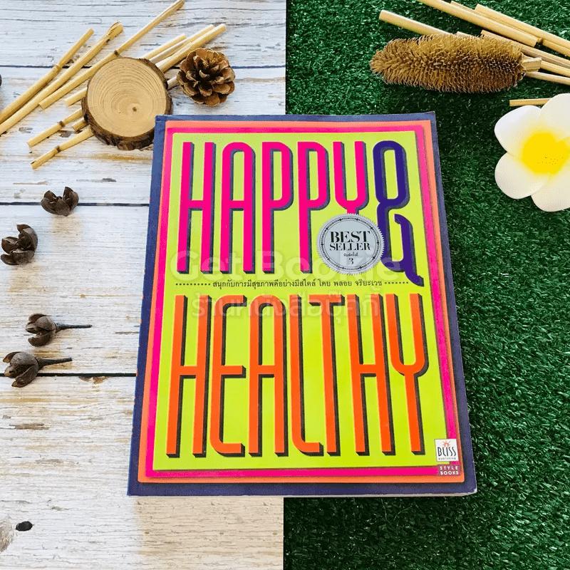 Happy & Healthy สนุกกับการมีสุขภาพดีอย่างมีสไตล์ - พลอย จริยะเวช