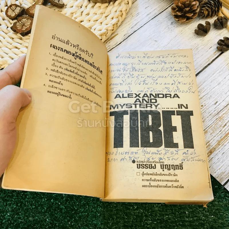 อเล็กซานดรากับความเร้นลับในธิเบต