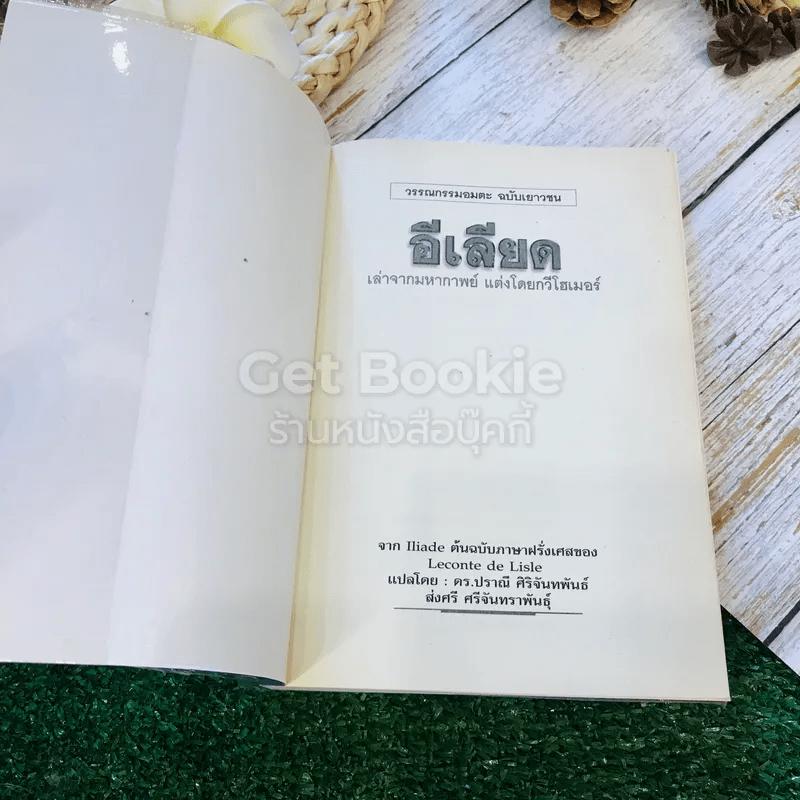 อีเลียด จาก Iliad ต้นฉบับภาษาฝรั่งเศสของ Leconte de Lisle