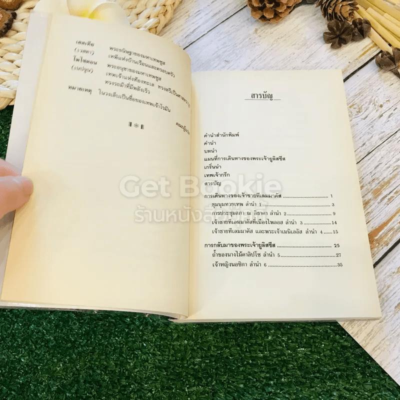 วรรณกรรมอมตะ ฉบับเยาวชน โอดิสซี่ เล่าจากมหากาพย์ แต่งโดยกวีโฮเมอร์