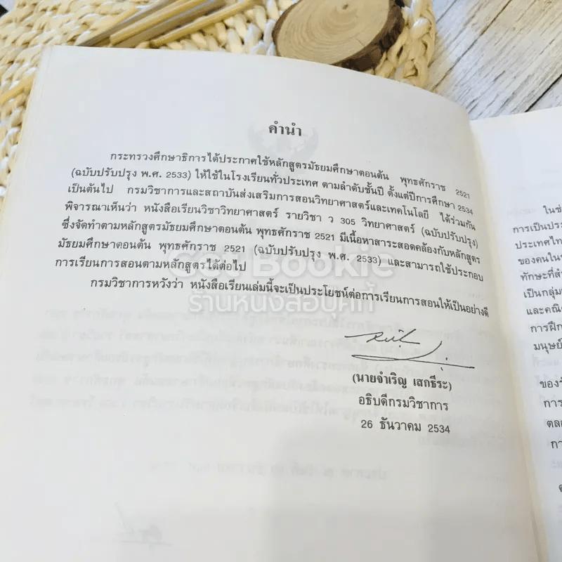 หนังสือเรียนวิชาวิทยาศาสตร์ เล่ม 5 ว305 ชั้น ม.3