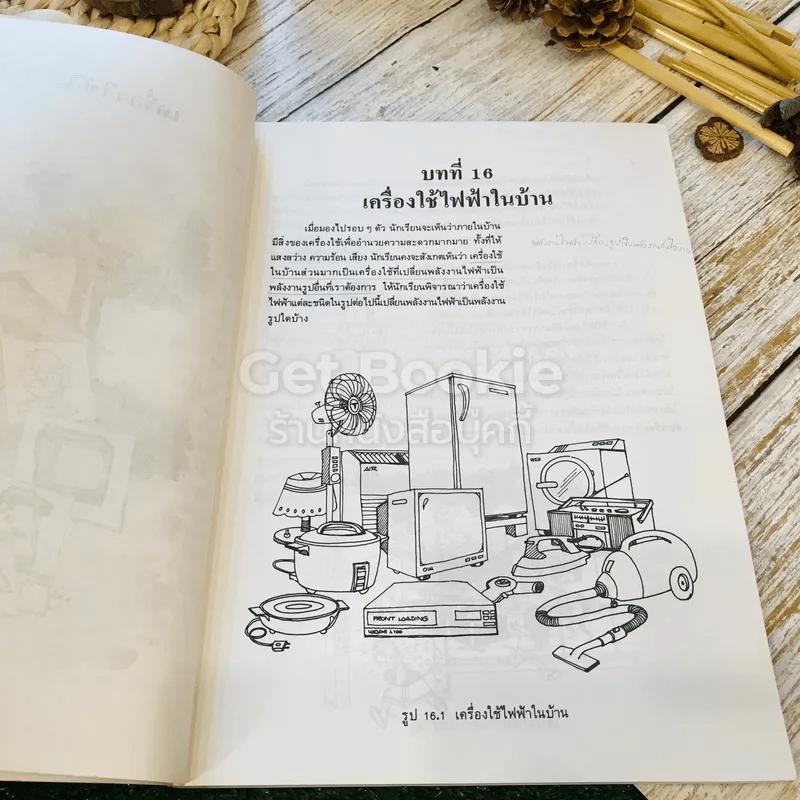 หนังสือเรียนวิทยาศาสตร์ เล่ม 6 ชั้นม.3 ว306