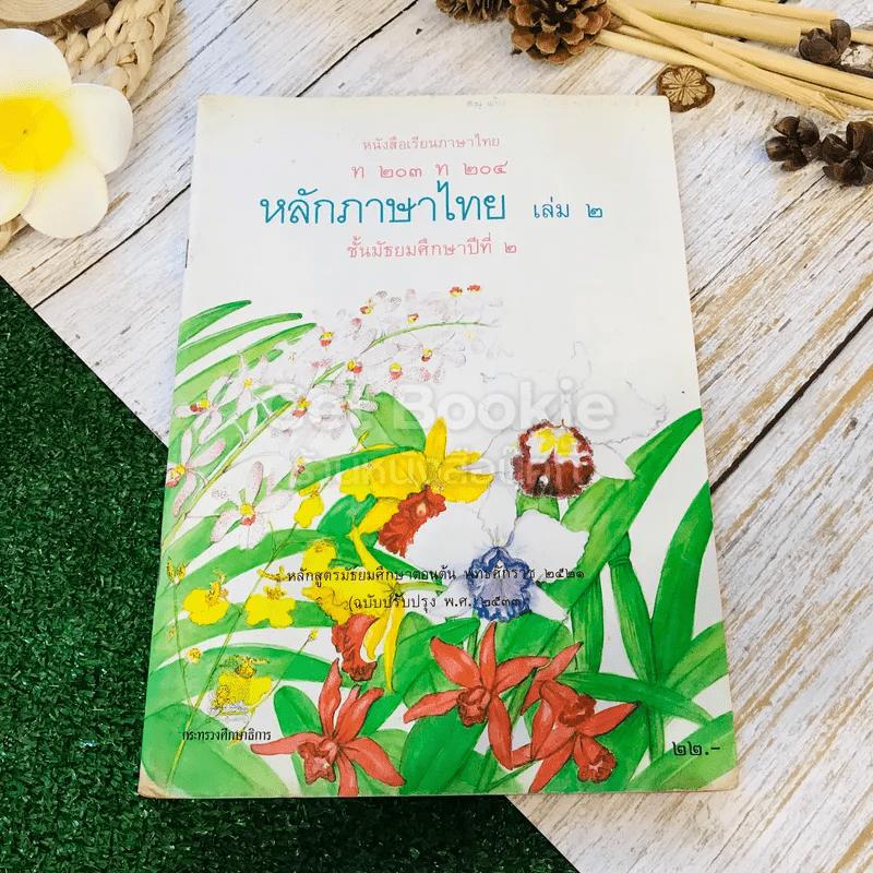 หนังสือเรียนภาษาไทย ท203 ท204 หลักภาษาไทย เล่ม 2 ชั้นม.2