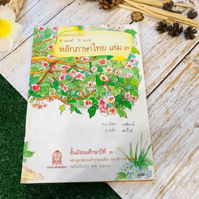 หนังสือเรียนภาษาไทย ท305 ท306 หลักภาษาไทย เล่ม 3 ชั้นม.3