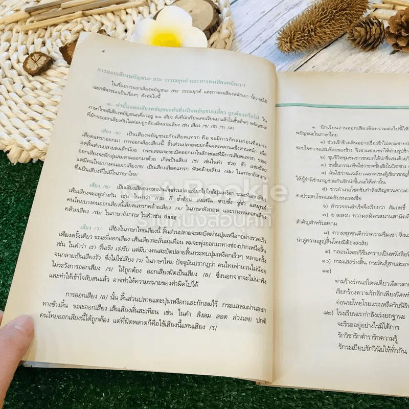วรรณสารวิจักษณ์ เล่ม 1 ชั้นม.4 ท401