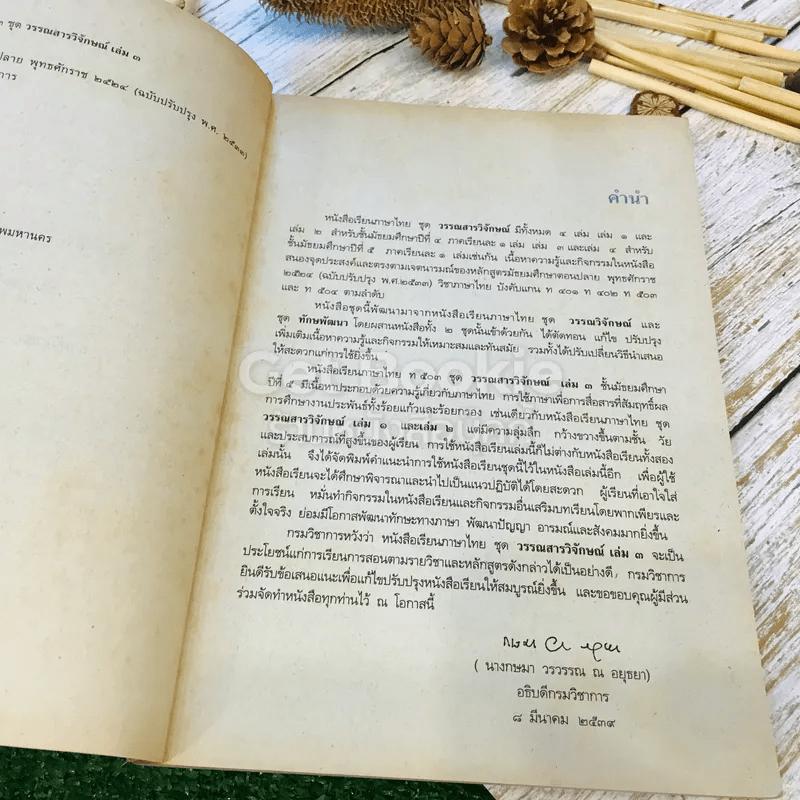วรรณสารวิจักษณ์ เล่ม 3 ชั้นม.5 ท503