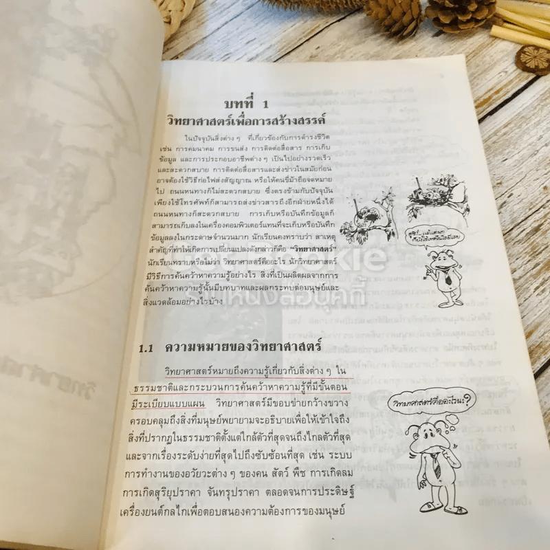 หนังสือเรียน ว101-102 วิชาวิทยาศาสตร์ เล่ม 1-2 ชั้นม.1