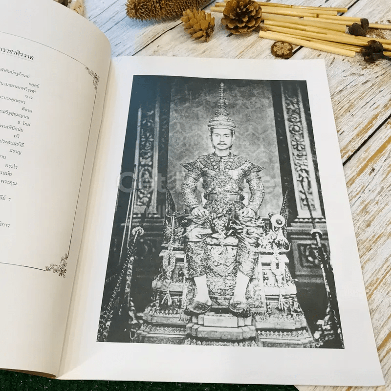 100 ปี พระบาทสมเด็จพระจุลจอมเกล้าเจ้าอยู่หัว เสด็จประพาสยุโรป ครบ 100 ปี พ.ศ.2540