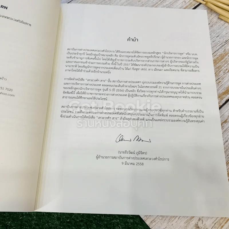 Devawongse Sarn หนังสือรวมคำบรรยายคัดสรรเทวะวงศ์ฯ สาธ 2015
