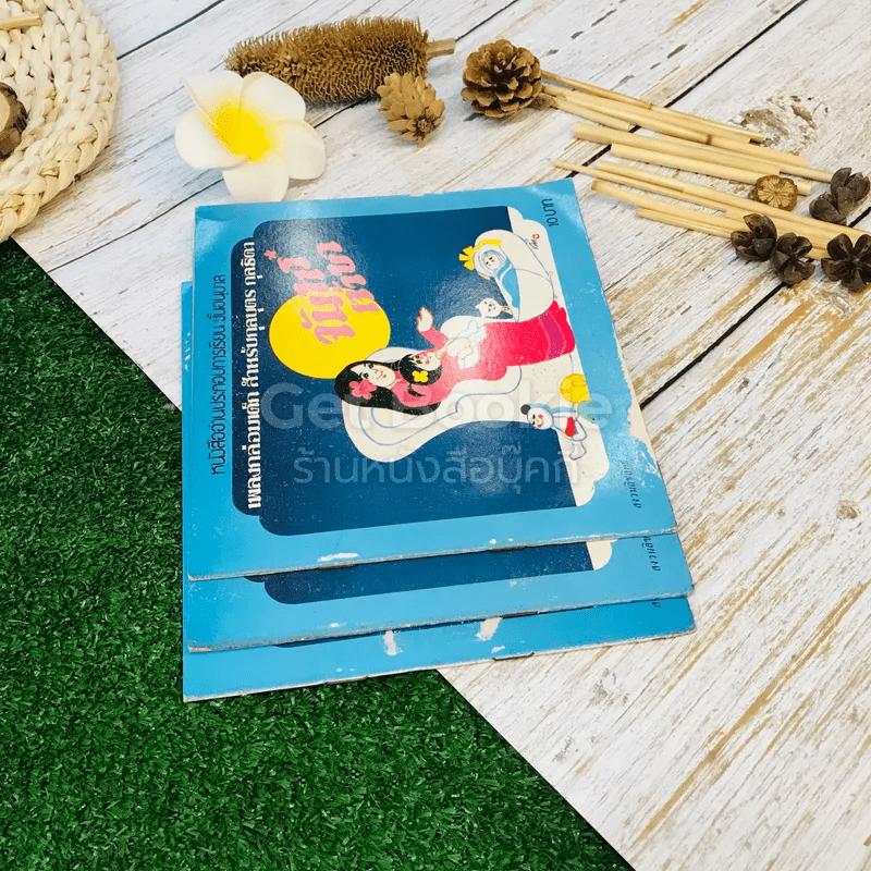 จันทร์เจ้าขา หนังสืออ่านประกอบการเรียน ชั้นอนุบาล เพลงกล่อมเด็ก สำหรับกุลบุตร กุลธิดา (ขายรวม 3 เล่ม)