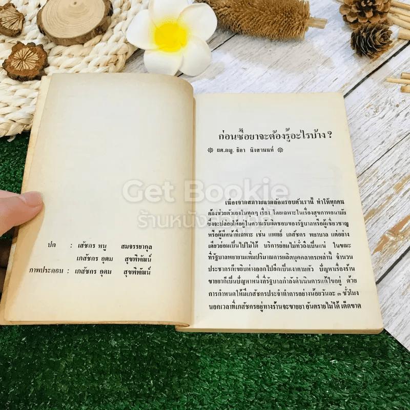 สารพัดยา เล่ม 3