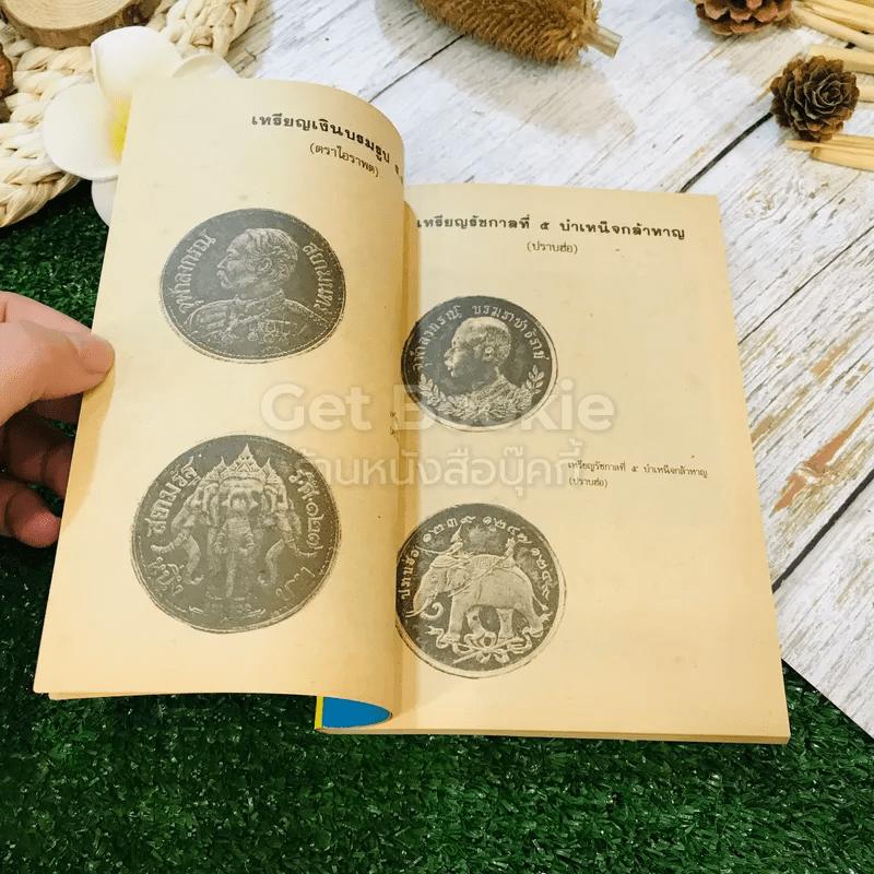 เหรียญหลวงพ่อดัง 160 วัด 160 อาจารย์