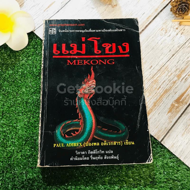 แม่โขง Mekong