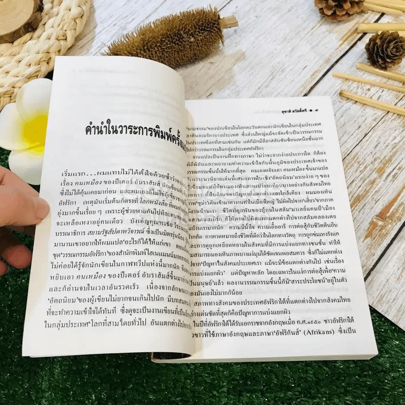 คนเหมือง - ปีเตอร์ อับราฮัมส์ เขียน, สุชาติ สวัสดิ์ศรี แปล