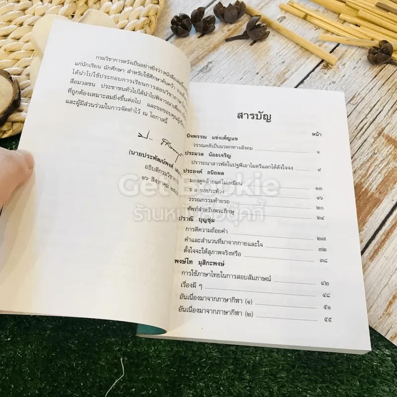 หนังสือชุดความรู้ภาษาไทย ภาษาไทยวันนี้ เล่ม 6