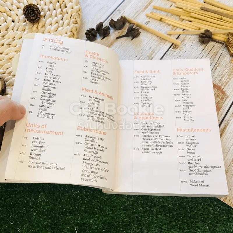 ที่มาของ 48 คำศัพท์กับชีวประวัติผู้สร้าง คนสร้างคำ Word Makers