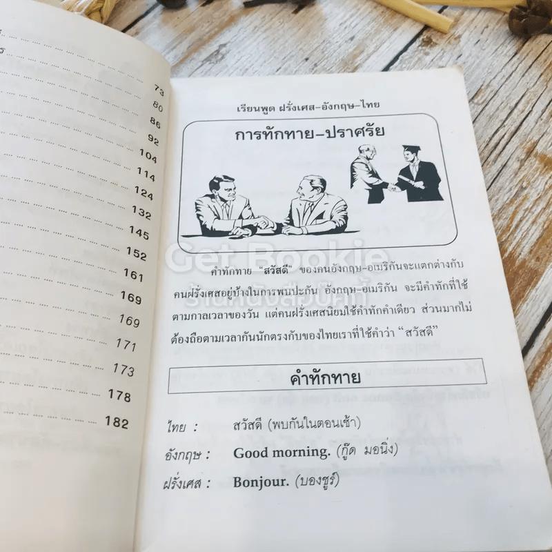 เรียนพูด ฝรั่งเศส อังกฤษ ไทย ด้วยตนเอง
