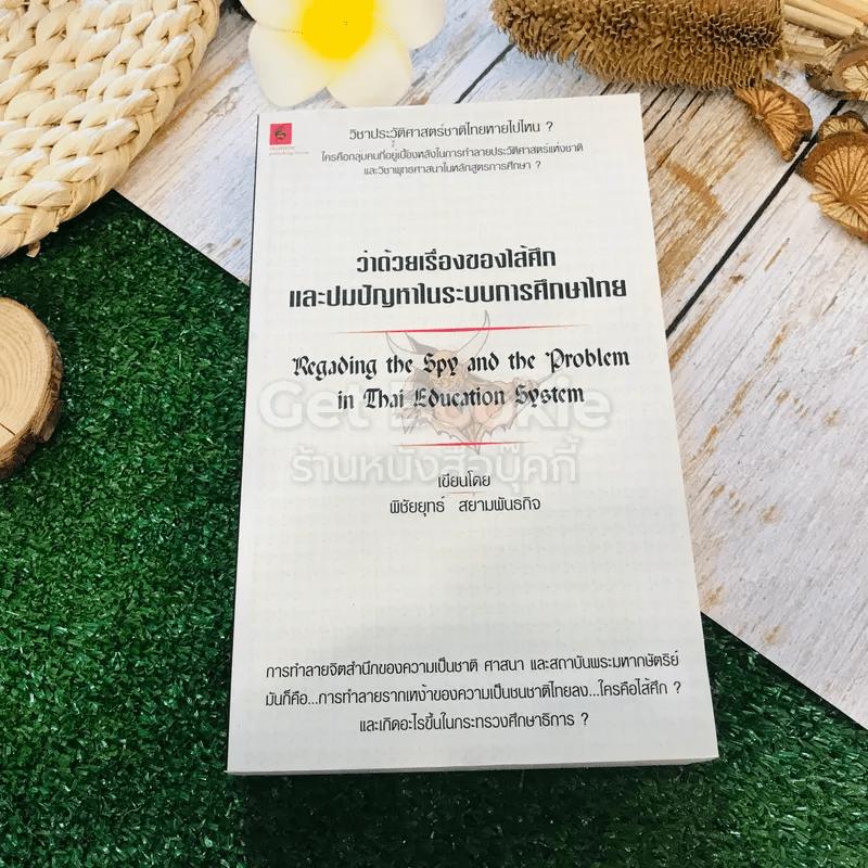 ว่าด้วยเรื่องของไส้ศึกและปมปัญหาในระบบการศึกษาไทย