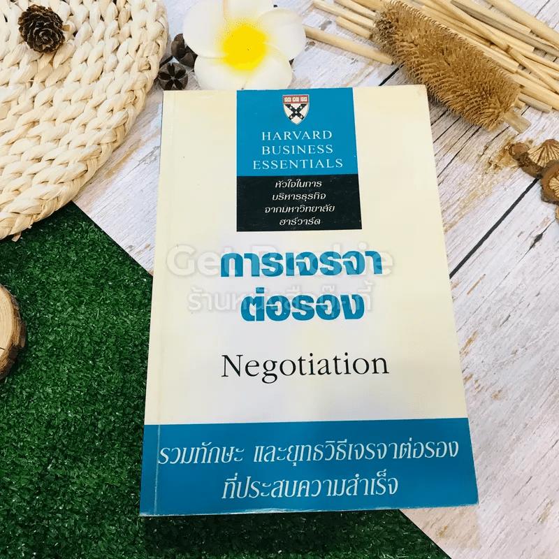 การเจรจาต่อรอง Negotiation