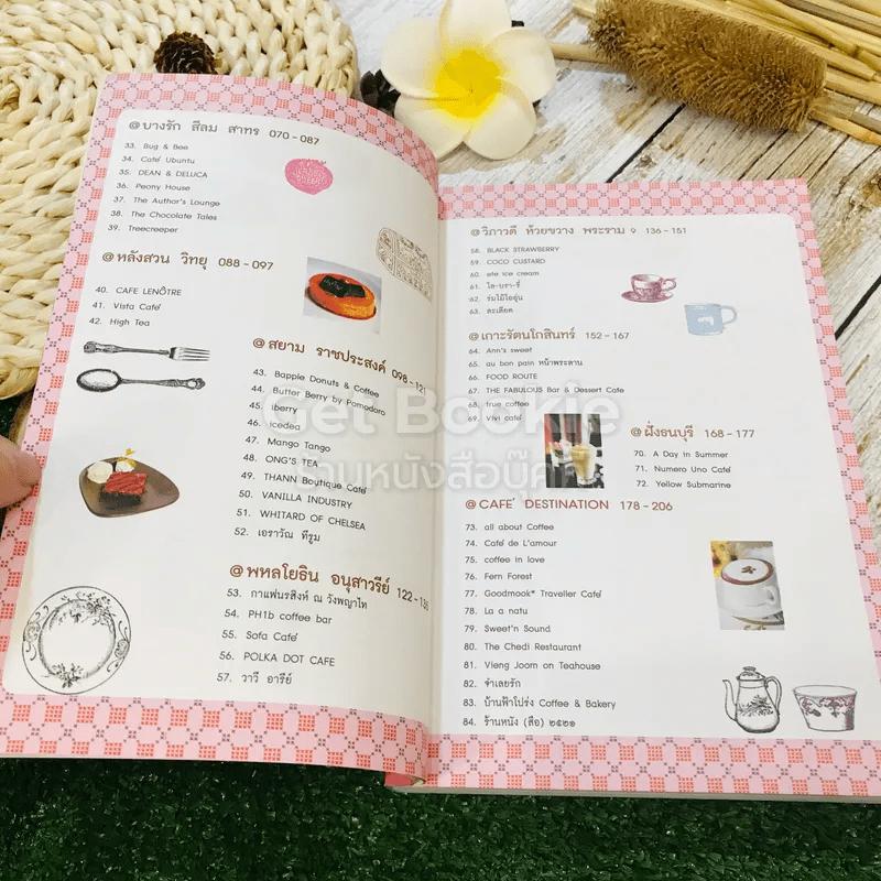 ขนมหวาน น้ำชา และกาแฟ All About Cafe
