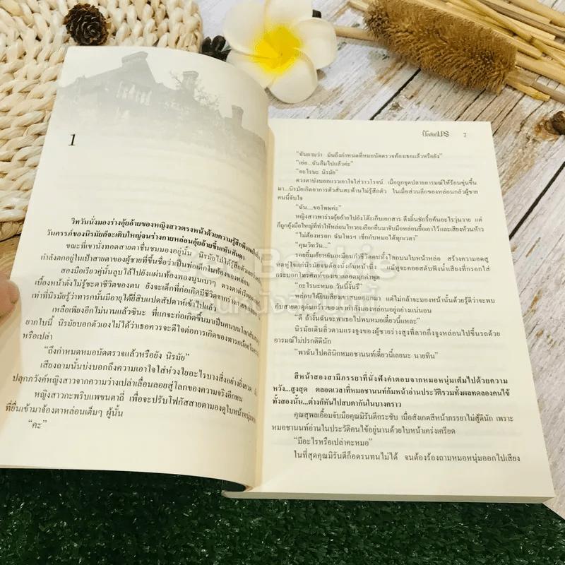 บัลลังก์มาร - เพ็ญศิริ