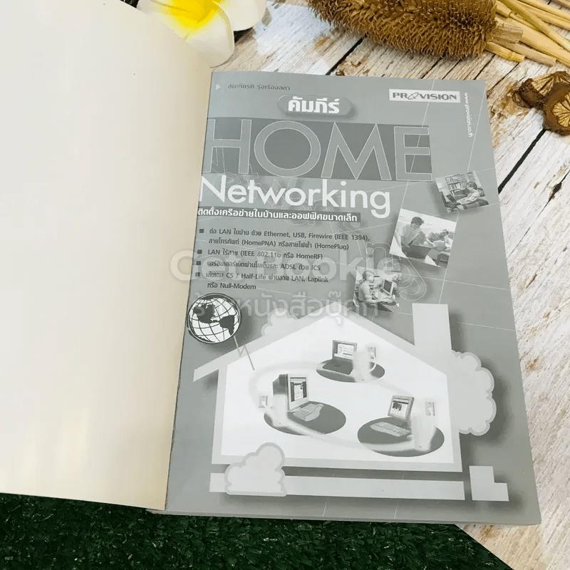 คัมภีร์ Home Networking ติดตั้งเครือข่ายในบ้านและออฟฟิศขนาดเล็ก Wireless Lan