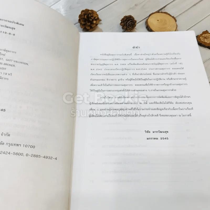 คู่มือศุลกากร ฉบับพิเศษ