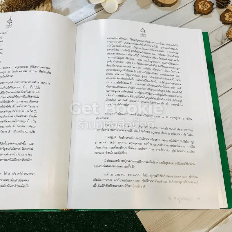 จอมพล ป.พิบูลสงคราม ครบรอบศตวรรษ 14 ก.ค.2540