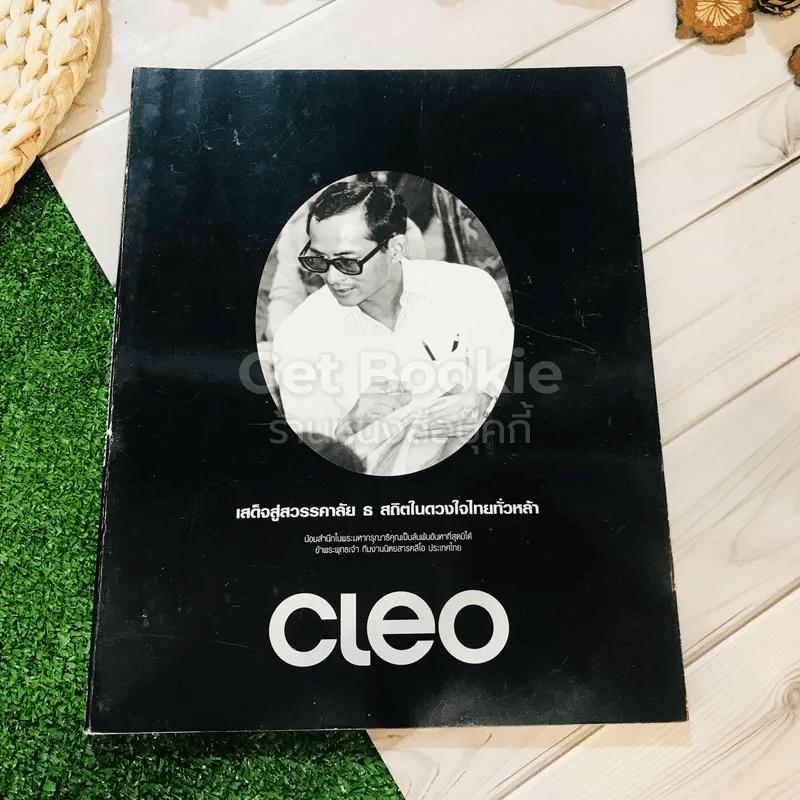 Cleo November 2016