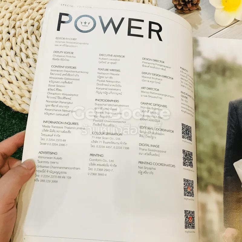 Power พระผู้เสด็จสู่สวรรคาลัย