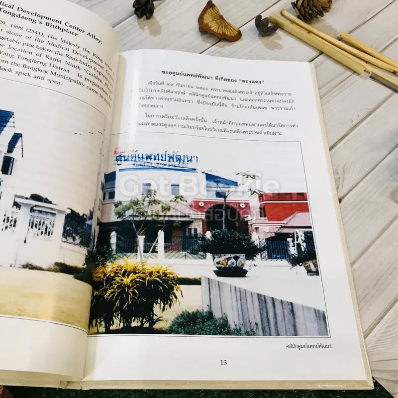 เรื่อง ทองแดง The Story of Tongdaeng (ปกแข็ง)