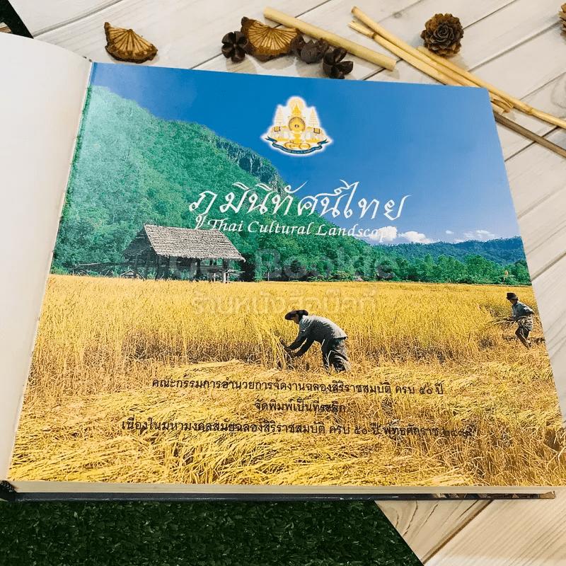 ภูมินิทัศน์ไทย