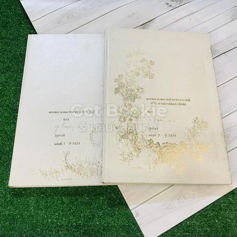 แบบและลวดลายสำหรับระบายสี นูเฮาส์ เล่ม 1-2 ปี 2524