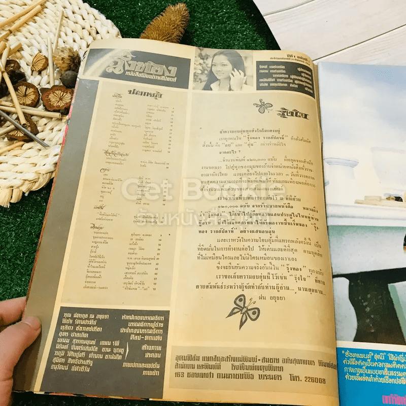 รุ้งทอง ปีที่ 1 ฉบับที่ 2 ประจำวันอาทิตย์ที่ 26 ก.ย.2514