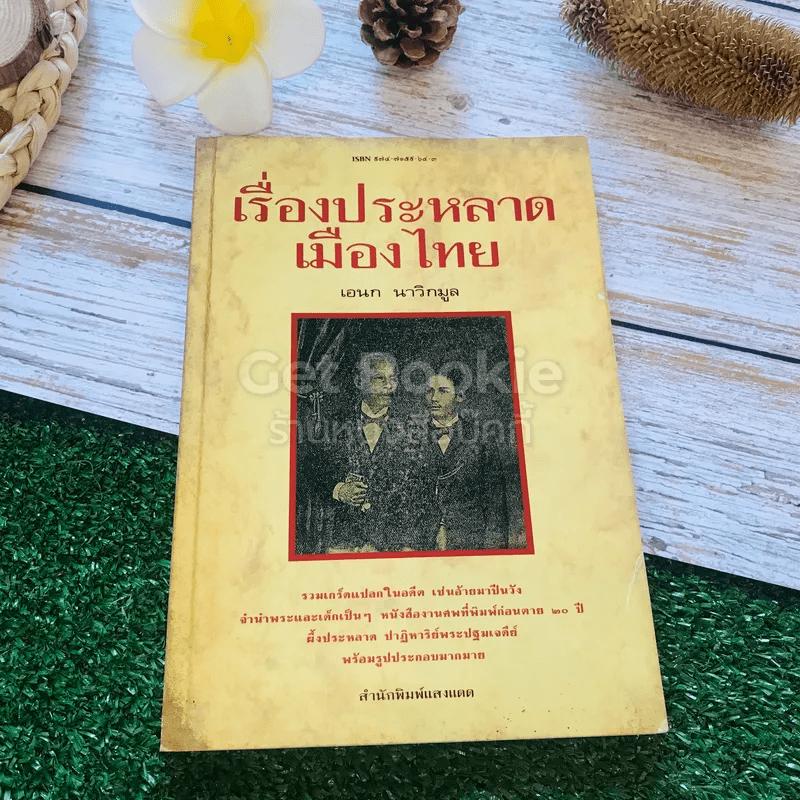 เรื่องประหลาดเมืองไทย